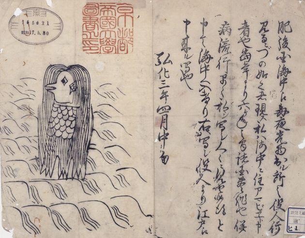 江戸末期の瓦版に描かれた「アマビエ」
