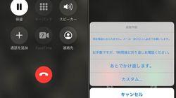 リモートワークで役立つ 電話に出られない時に使えるiPhone術