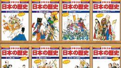 小学館の『少年少女日本の歴史』、全24巻を無料公開。新型コロナの休校要請を受けて