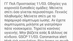 Μήνυμα με οδηγίες για τον κορονοϊό στα κινητά από τη ΓΓ Πολιτικής