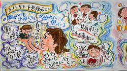 """東日本大震災をZoomで追悼。気づいたのは、それぞれの """"罪悪感"""""""
