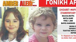 Amber Alert: Γονική αρπαγή δύο ανήλικων αδερφών - Αναζητούνται από τις