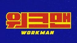 일베 자막 논란 '워크맨' 제작진이 징계를