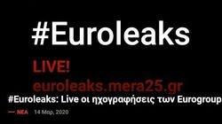 Στη δημοσιότητα οι ηχογραφημένες συνεδριάσεις του Eurogroup από τον Γιάνη