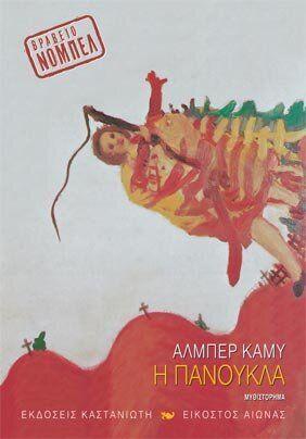 Οι επιδημίες στη λογοτεχνία: Από «Το Κοράκι» του Στίβεν Κινγκ μέχρι την «Πανούκλα στο