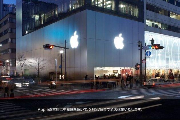 アップルの日本語HPより。「3月27日まで全店休業」の知らせを伝えている
