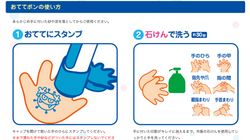 「奇跡の発想」のハンコや歌も。子どもにしっかり手洗いさせる方法は【新型コロナ】