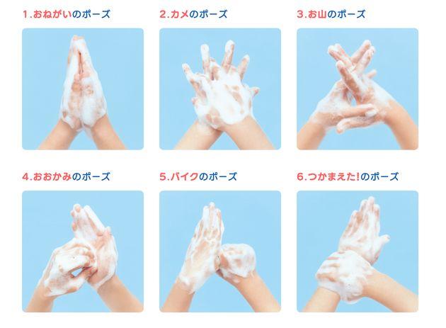 手を洗うときの6つのポーズ