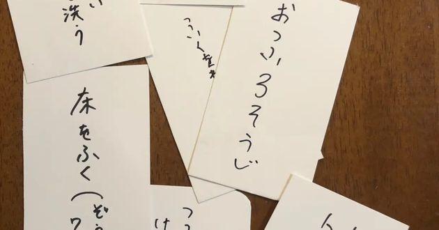 フリーランスのライター/エディターの宮本恵理子さんが、小学校2年生の息子用に考えた「かじ(家事)とりゲーム」のカード