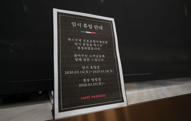 신종 코로나바이러스 감염증(코로나 19)의 여파로 17일 오전 서울 강서구 김포국제공항내 커피숍이 문을 닫았다. 이날 김포공항에서 운항되는 국제선은 없다.