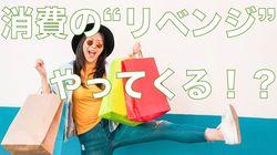 「消費のリベンジ」がやってくる。我慢から解き放たれた中国人の購買欲は、日本にもチャンスだ。