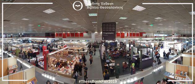Διεθνής ΄Εκθεση Βιβλίου Θεσσαλονίκης