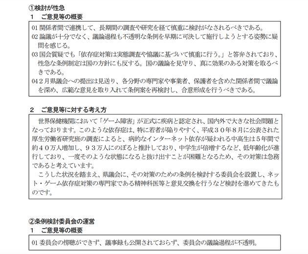 香川県が公開したパブリックコメント実施結果より。進め方を問題視する声も寄せられた。
