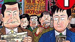 ウイルス禍の「経済的恐怖」に通じる:青木雄二『ナニワ金融道』