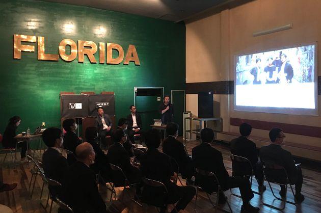 トークイベントが行われたのは、福山市内の「フロリダホール」。もともとダンスホールだった場所をleukが改装し、イベントスペースとして貸し出している