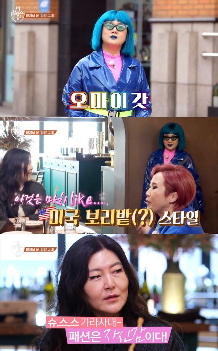 '밥블레스유2' 박나래, 한혜연