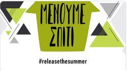 Release Athens: Άφησε σχόλιο με ένα τραγούδι πού ανακάλυψες όσο «μένεις σπίτι» για να ταξιδέψει η