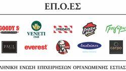 ΕΠ.Ο.ΕΣ: Έκκληση για επέκταση των μέτρων στήριξης σε επιχειρήσεις