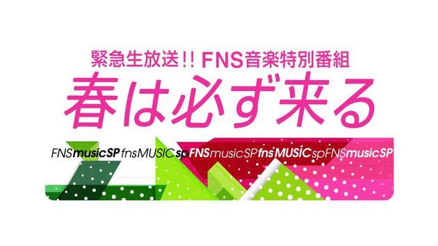 『緊急生放送!!FNS音楽特別番組 春は必ず来る』