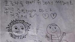 마스크와 손세정제 기부한 초등학생들의 편지