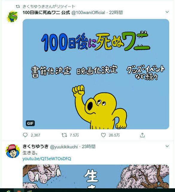 「100日後に死ぬワニ」の作者きくちゆうきさんのツイッターで告知された商業展開の案内に対し、ネット上では反発の声が上がった