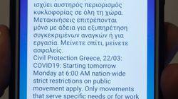 Μήνυμα από την Γενική Γραμματεία Πολιτικής Προστασίας: «Μένουμε σπίτι, αποφεύγουμε τον