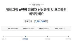 ' N번방 운영자 신상공개' 청원에 220만명 이상이