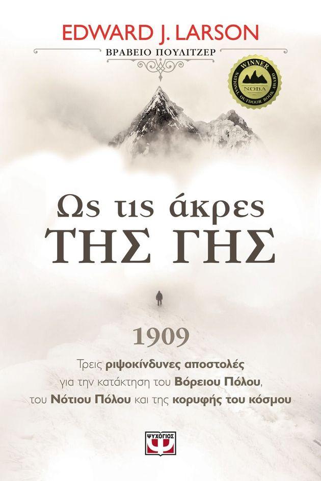 Νέα βιβλία: «Οι Αθάνατοι», «Βαλκανική Τριλογία», «Ως τις άκρες της