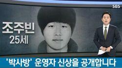 SBS가 '박사방' 운영자 조주빈의 신상을