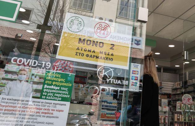 eurokinissi/pharmacy