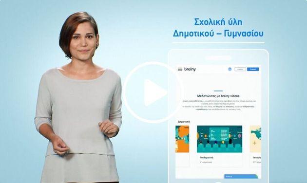 Το brainy.gr προσφέρει δωρεάν πρόσβαση σε όλους τους μαθητές της