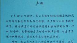 「日本の感染永く続きますように」メッセージ掲げた飲食店が謝罪。「店長が許可なく作った」解雇処分に