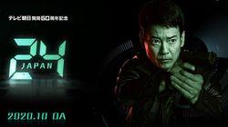 日本版『24』、唐沢寿明さんが演じるジャック・バウアーの日本名は?