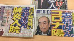 「志村けん入院 新型コロナウイルス感染か」スポーツ紙3紙が報道【UPDATE】