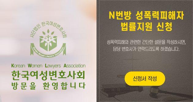 한국여성변호사회