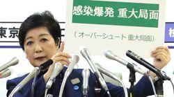 小池都知事、東京都内の大学に「(新学期延期など)効果的な対策を」