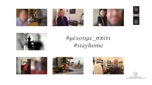 Πρωταγωνιστές της ΕΛΣ μένουν σπίτι και τραγουδούν «Τραβιάτα»