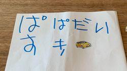 「ぱぱ だいすき」。もう遊ばないと怒った僕に、息子が差し出した2枚の紙