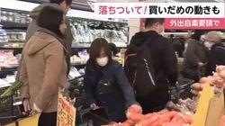 본격 코로나19 대응 돌입한 도쿄서 식료품 사재기가 시작됐다