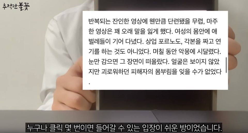 '디지털 성 착취는 연쇄 인격살인이다' : 텔레그램 n번방 사건 최초 보도한 '추적단 불꽃'