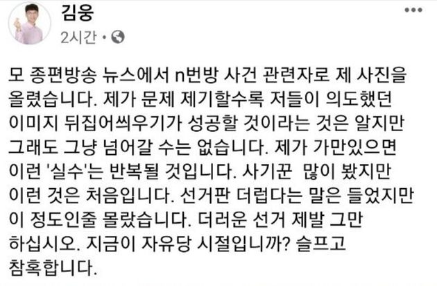 미래통합당 김웅 후보가 MBN의 방송사고 장면을 캡처한 사진과 함께 올린 게시글. 이 게시글은 김 후보가