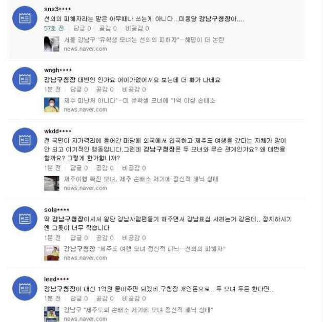 강남구청 입장 관련 기사에 달린 네티즌