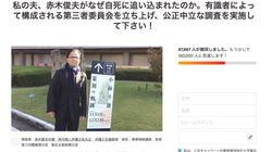 森友問題、自殺した財務省職員の妻がオンライン署名立ち上げ 1日で9万人以上の賛同者が集まる