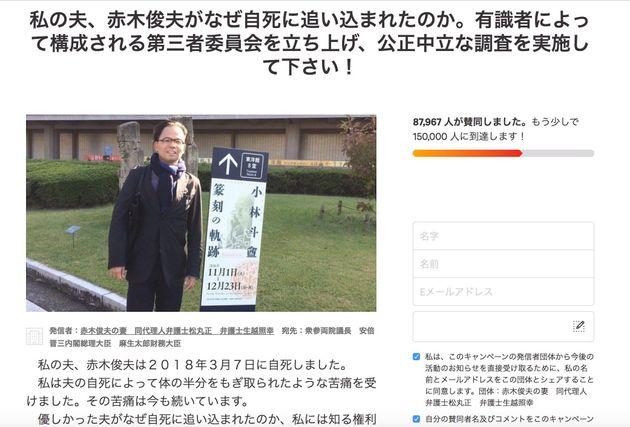 「Change.org」の署名ページには、自殺した赤木俊夫さんの写真も掲載された。