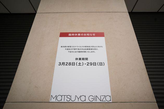 松屋・銀座店は臨時休業に。老舗百貨店や映画館なども休業している。