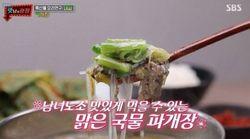 '맛남의 광장' 백종원표 대파 요리 레시피
