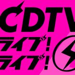 TBS新番組『CDTVライブ!ライブ!』初回は4時間生放送。タイムテーブルは?【出演者&楽曲一覧】