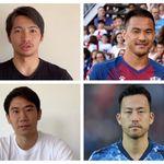 「想像すると背筋が凍ります」サッカー日本代表選手たちが警鐘を鳴らす、日本人の危機感の薄さ