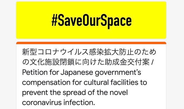 「#SaveOurSpace」署名ページより