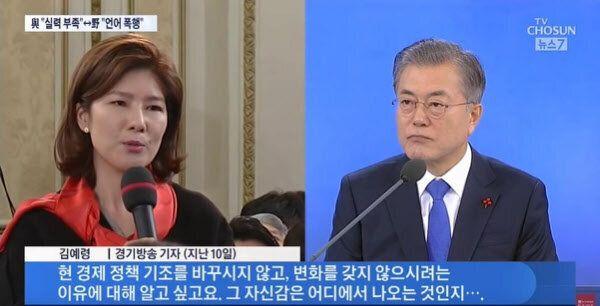 김예령 전 경기방송 기자, 문재인